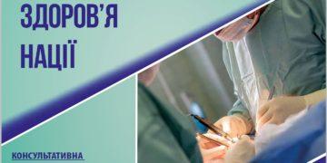 Конференція з нагоди «Актуальні питання ендокринології та ендокринної хірургії» з нагоди 25-річчя заснування Центру