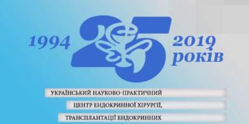 25-річчя Центру